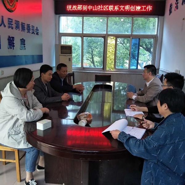 郎溪县委统战部加强联系城区网格文明创建