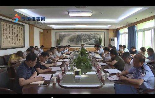 宁国市委召开统一战线工作领导小组第一次会议
