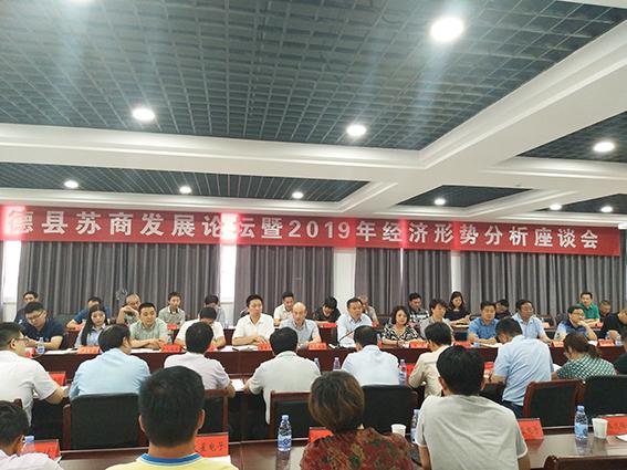 广德县举办苏商发展论坛暨2019经济形势分析座谈会
