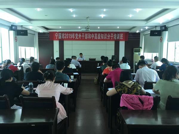 寧國市2019年黨外干部和中高級知識分子培訓班開班