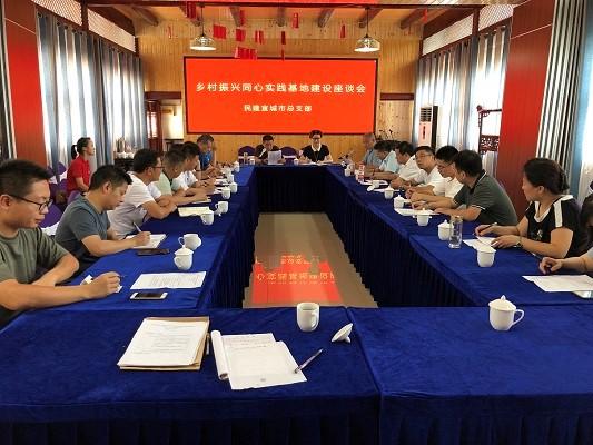 民建宣城市总支组织召开同心实践基地建设座谈会