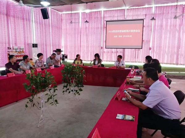 民进安徽省2019年皖南片工作联席会议在宣城市召开3