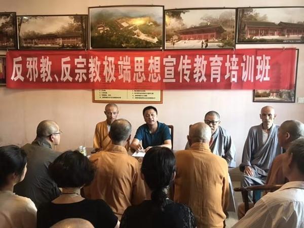 宁国市举办反邪教、反宗教极端思想宣传教育培训班