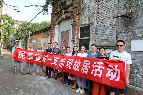 """民革宣城市委会第一支部组织""""观故居,走多党合作之路""""活动"""