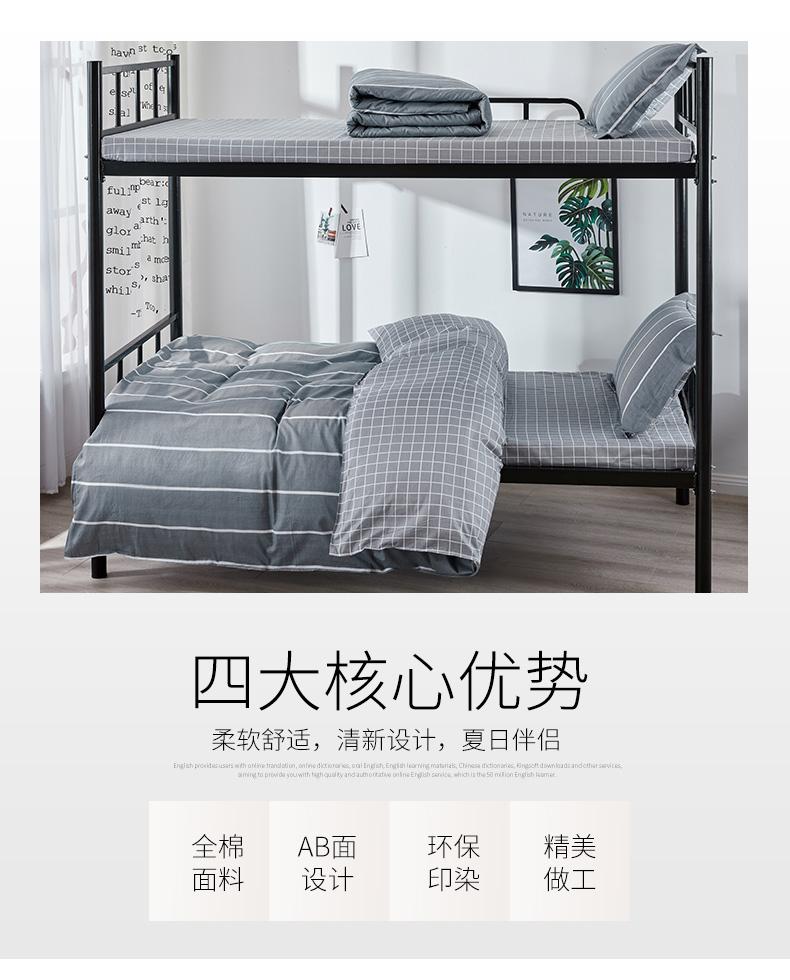 学生床三件套-032_03