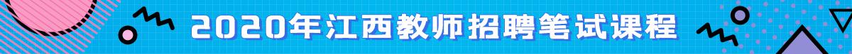 2020江西教师招聘笔试课程