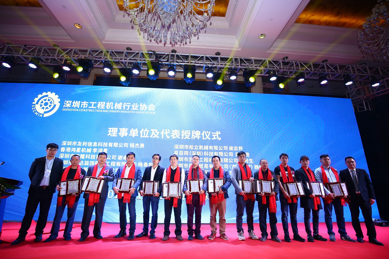 10理事单位及代表授牌仪式