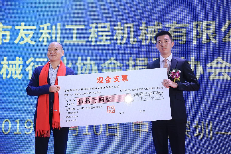 16深圳市友利工程机械有限公司何惠松董事长向常务副会长捐赠筹备开办费支票