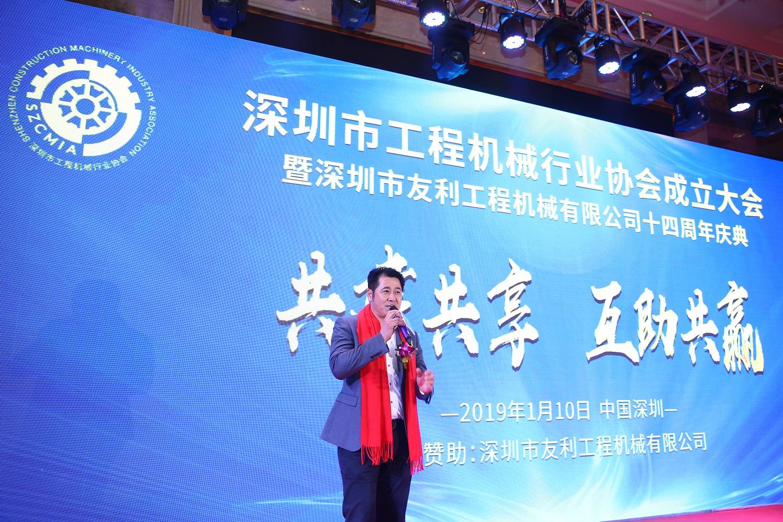 18深圳市怡德隆建设机械有限公司董事长杨春照先生发表讲话