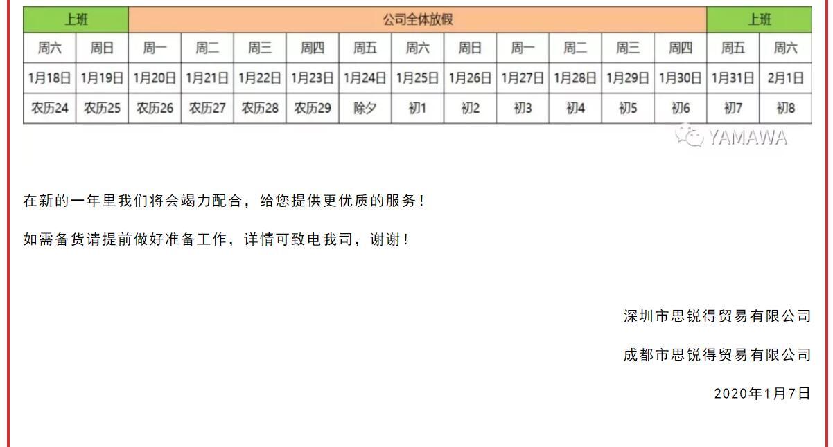 QQ截圖20200108140102
