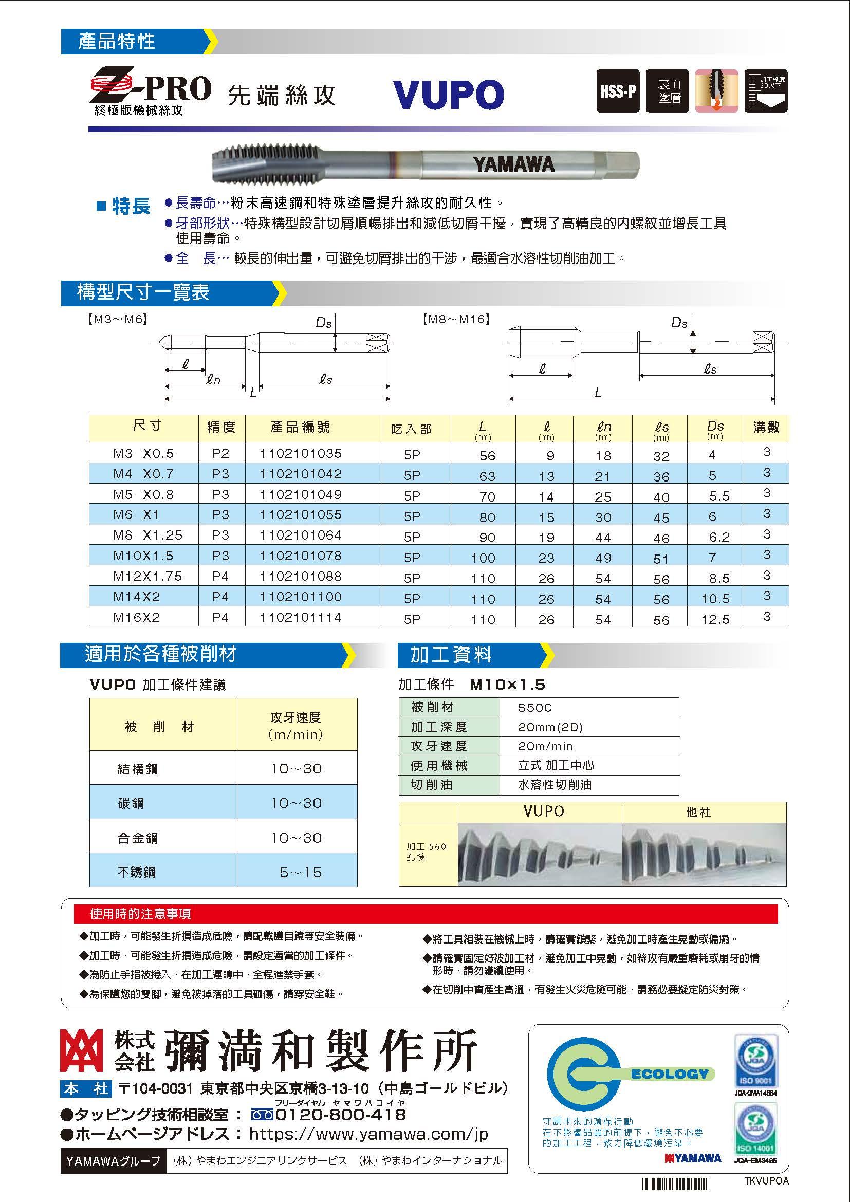 页面提取自--中VUPO-A4-2