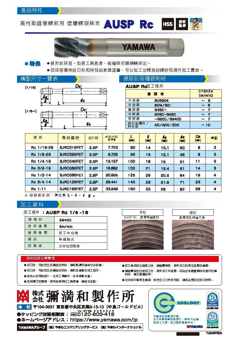 页面提取自--中AUSPRc-A4ペラ-print-2