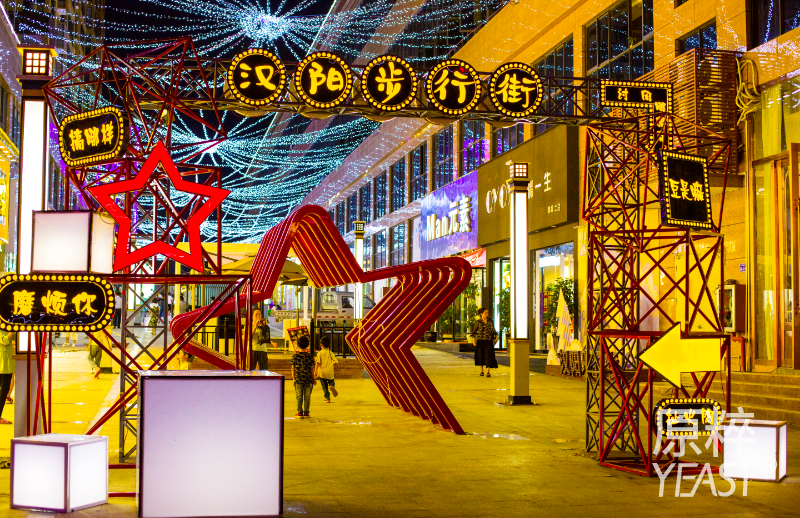 汉阳步行街图片-组-6
