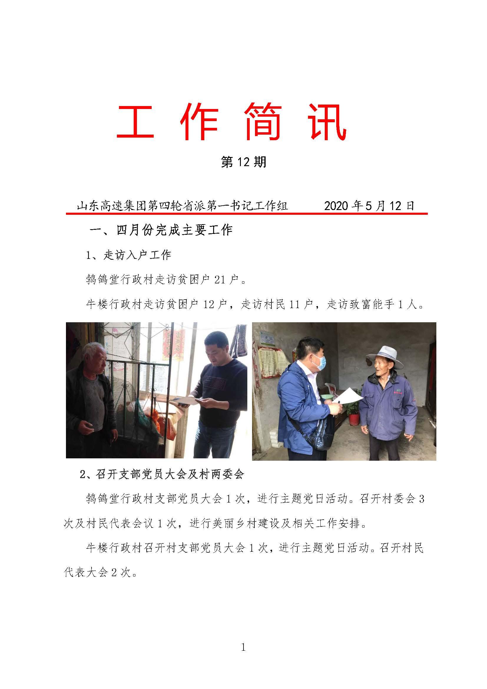 山东高速集团省派第一书记工作简讯-第12期_页面_1