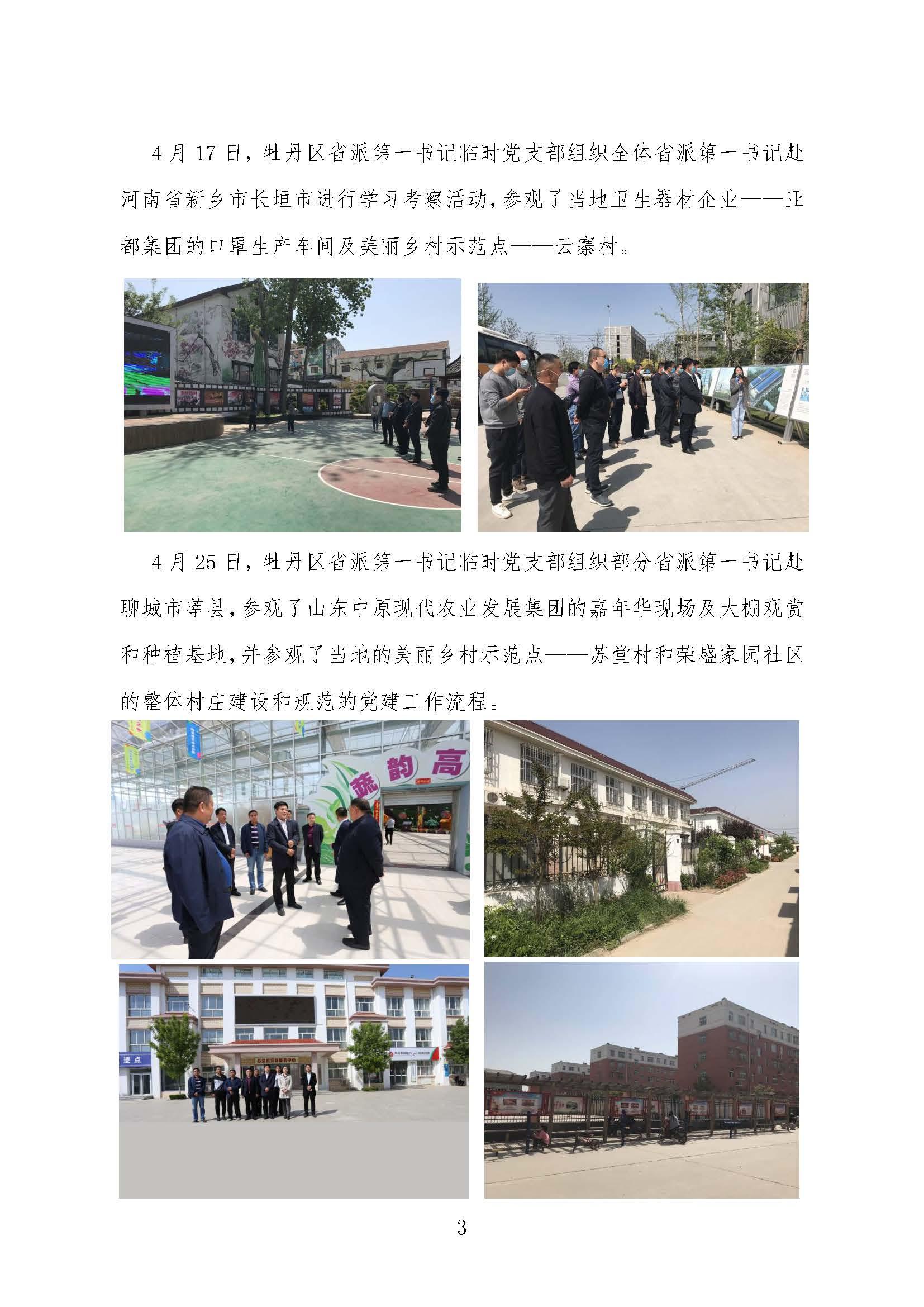 山东高速集团省派第一书记工作简讯-第12期_页面_3