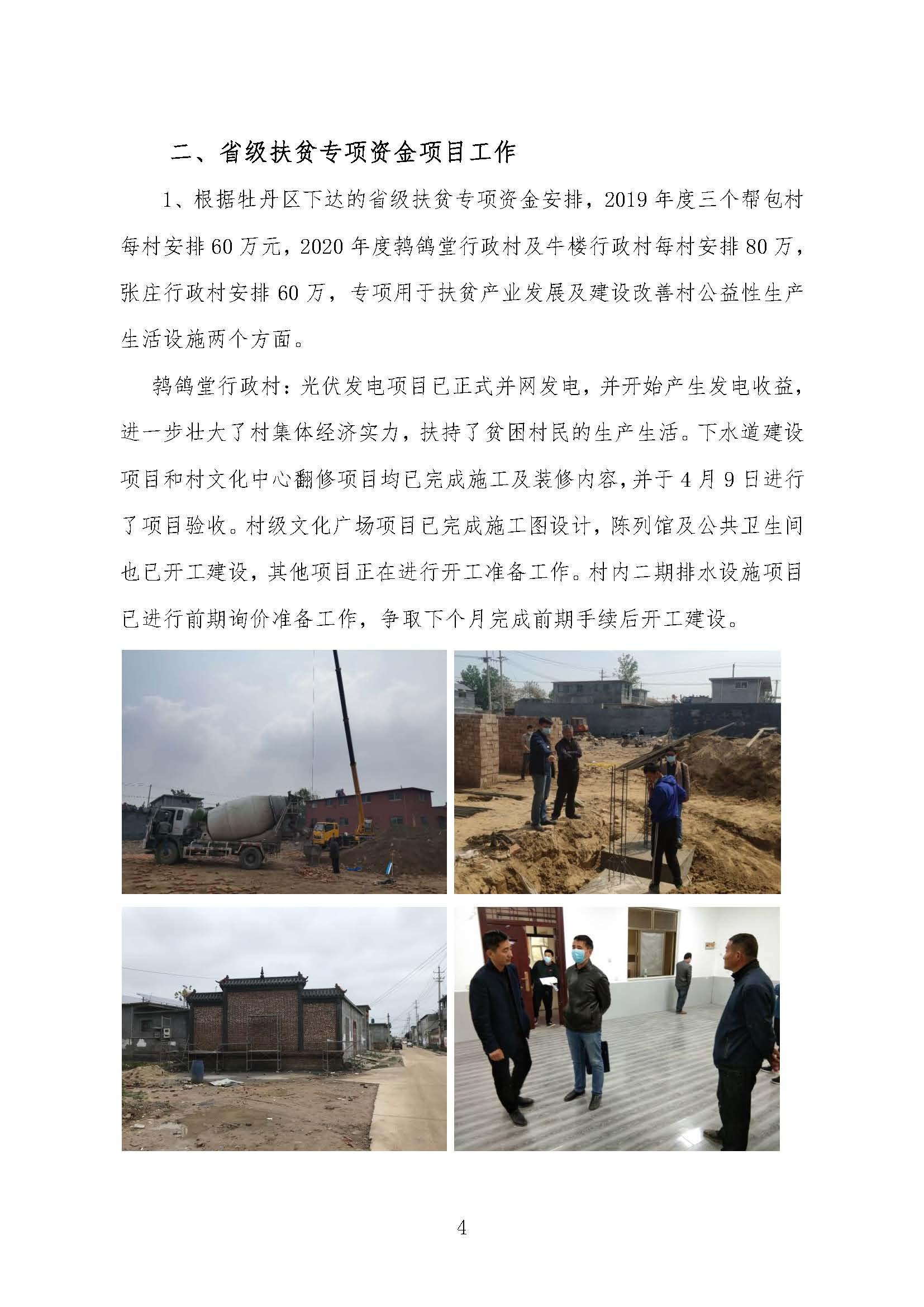 山东高速集团省派第一书记工作简讯-第12期_页面_4