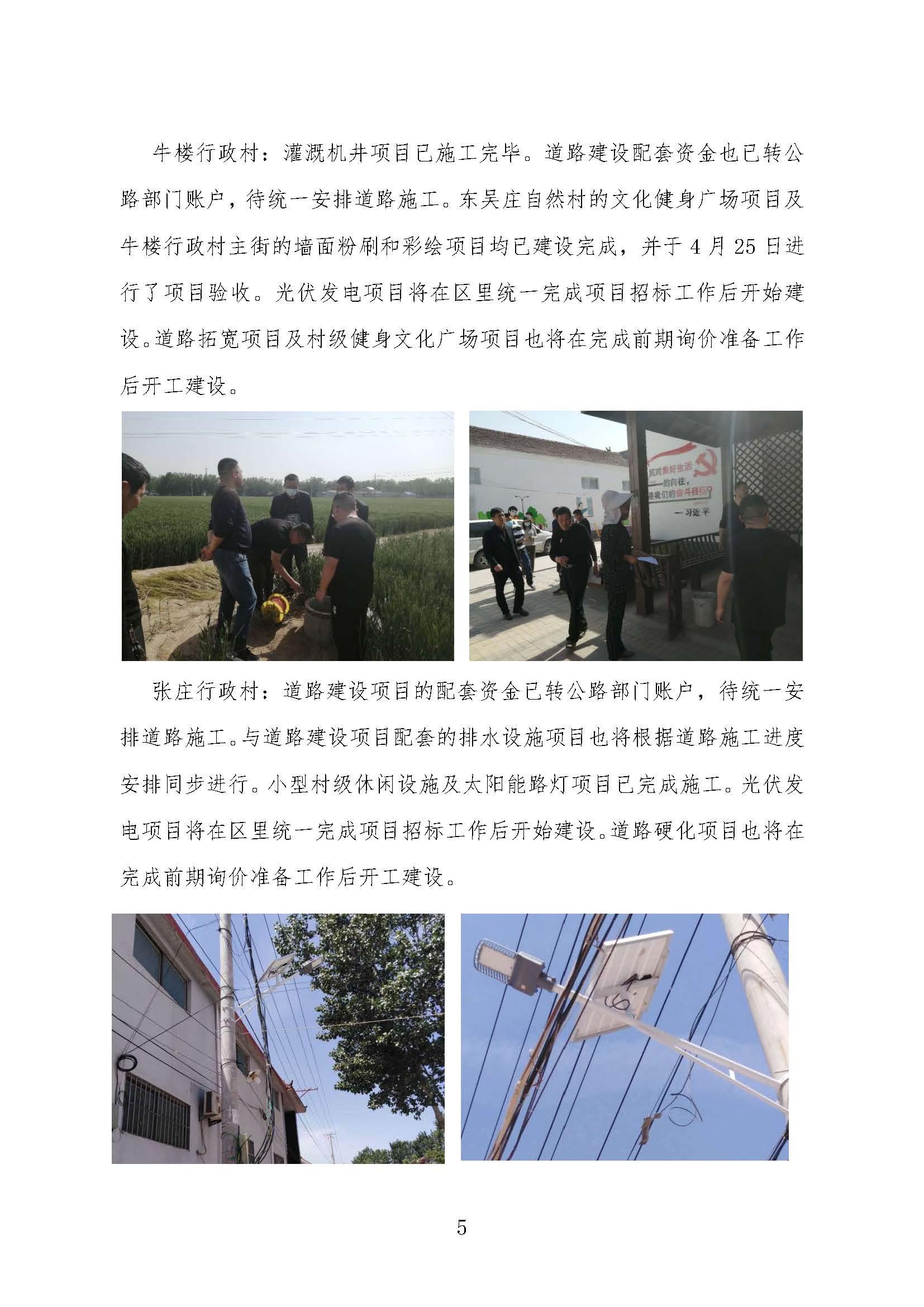 山东高速集团省派第一书记工作简讯-第12期_页面_5