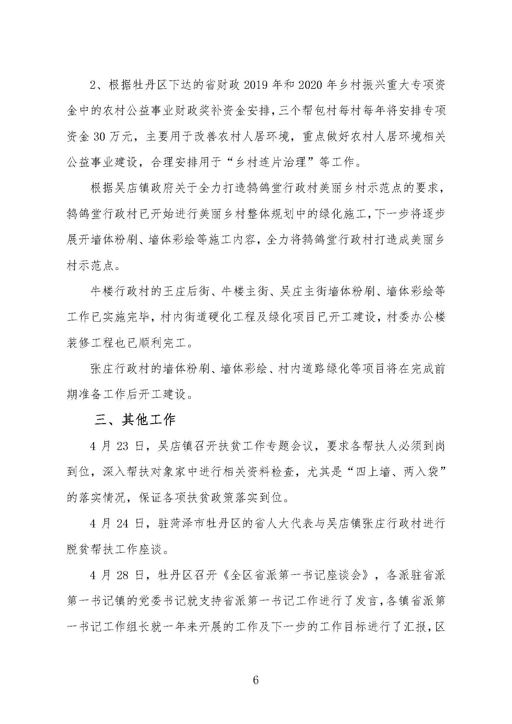 山东高速集团省派第一书记工作简讯-第12期_页面_6