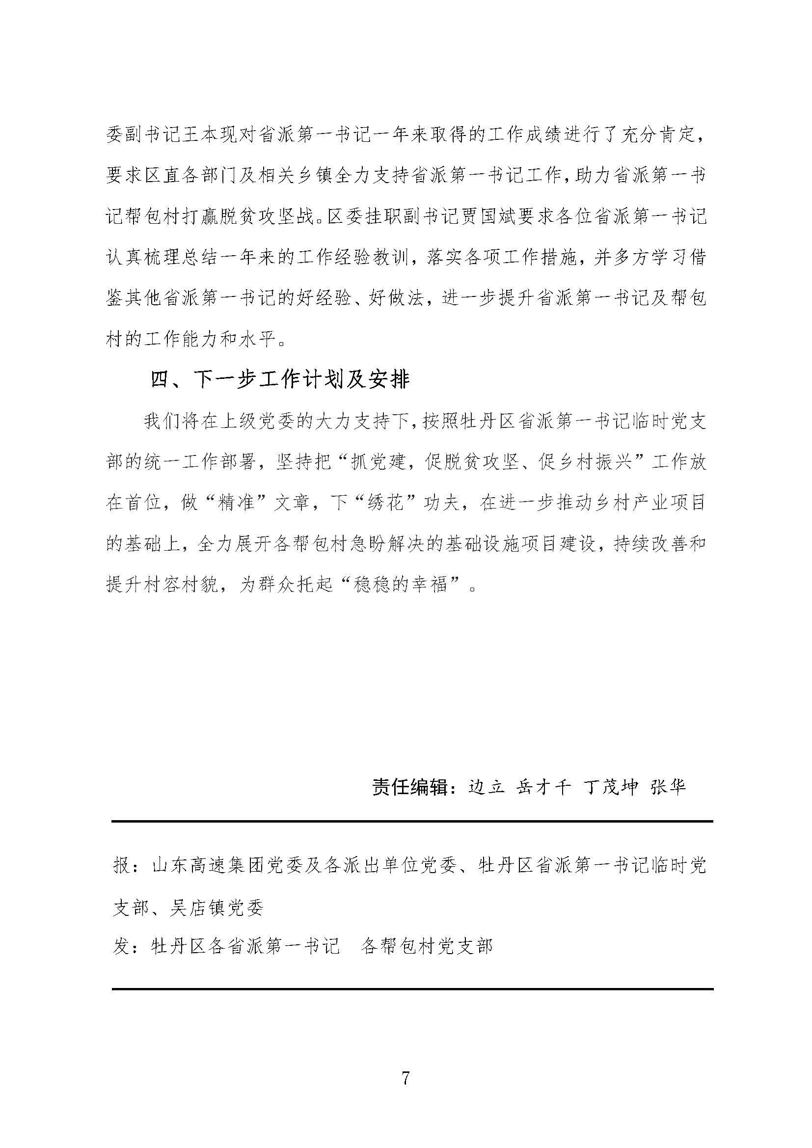 山东高速集团省派第一书记工作简讯-第12期_页面_7