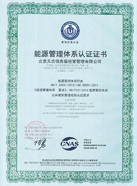 能源体系认证书