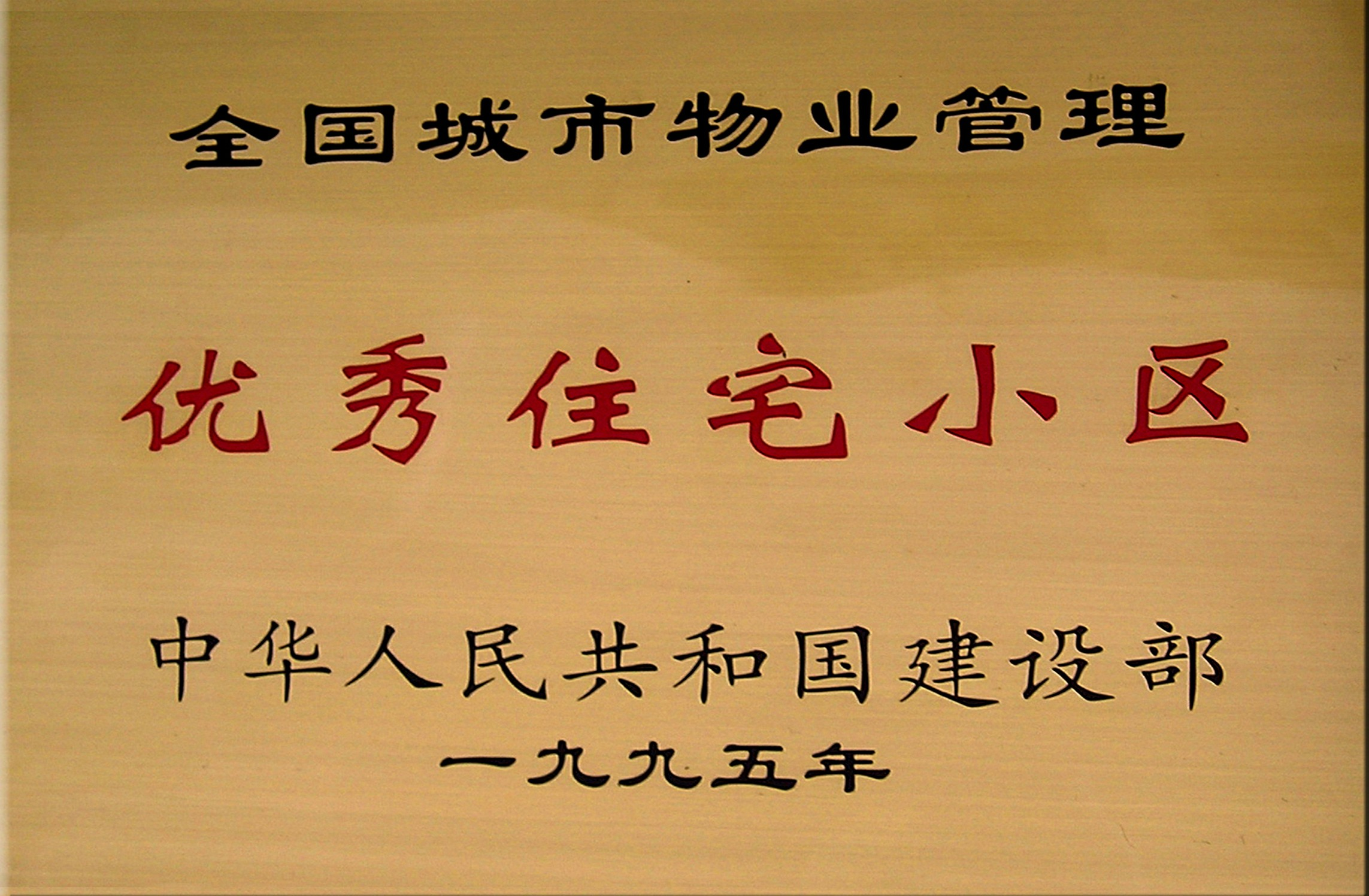 1995年-茂林居小区国优铜牌-建设部颁