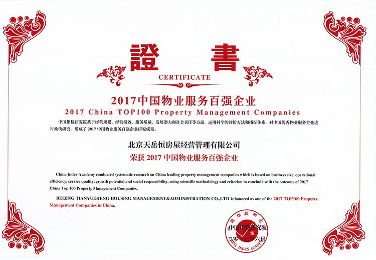 201706中国物业服务百强企业