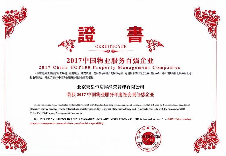 201706中国物业服务年度社会责任感企业