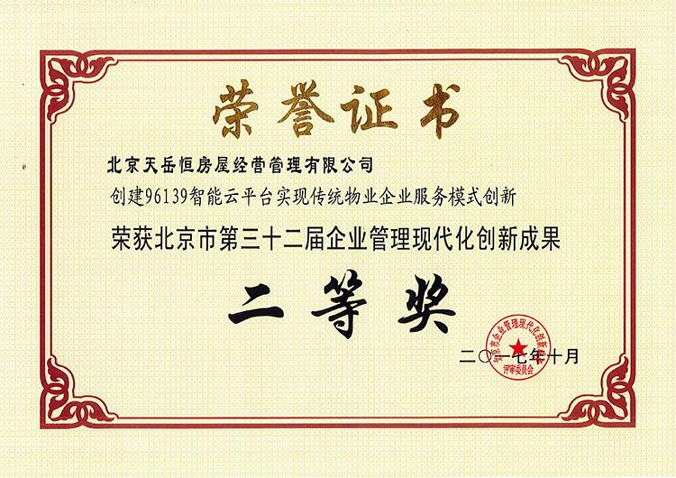 201710-北京市第三十二届企业管理现代化创新成果二等奖-96139