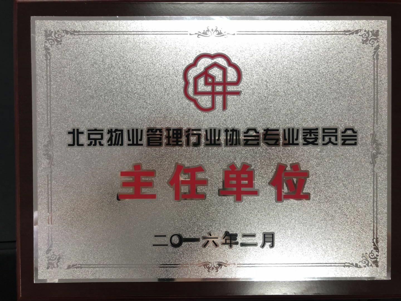 20180701-物协主任单位