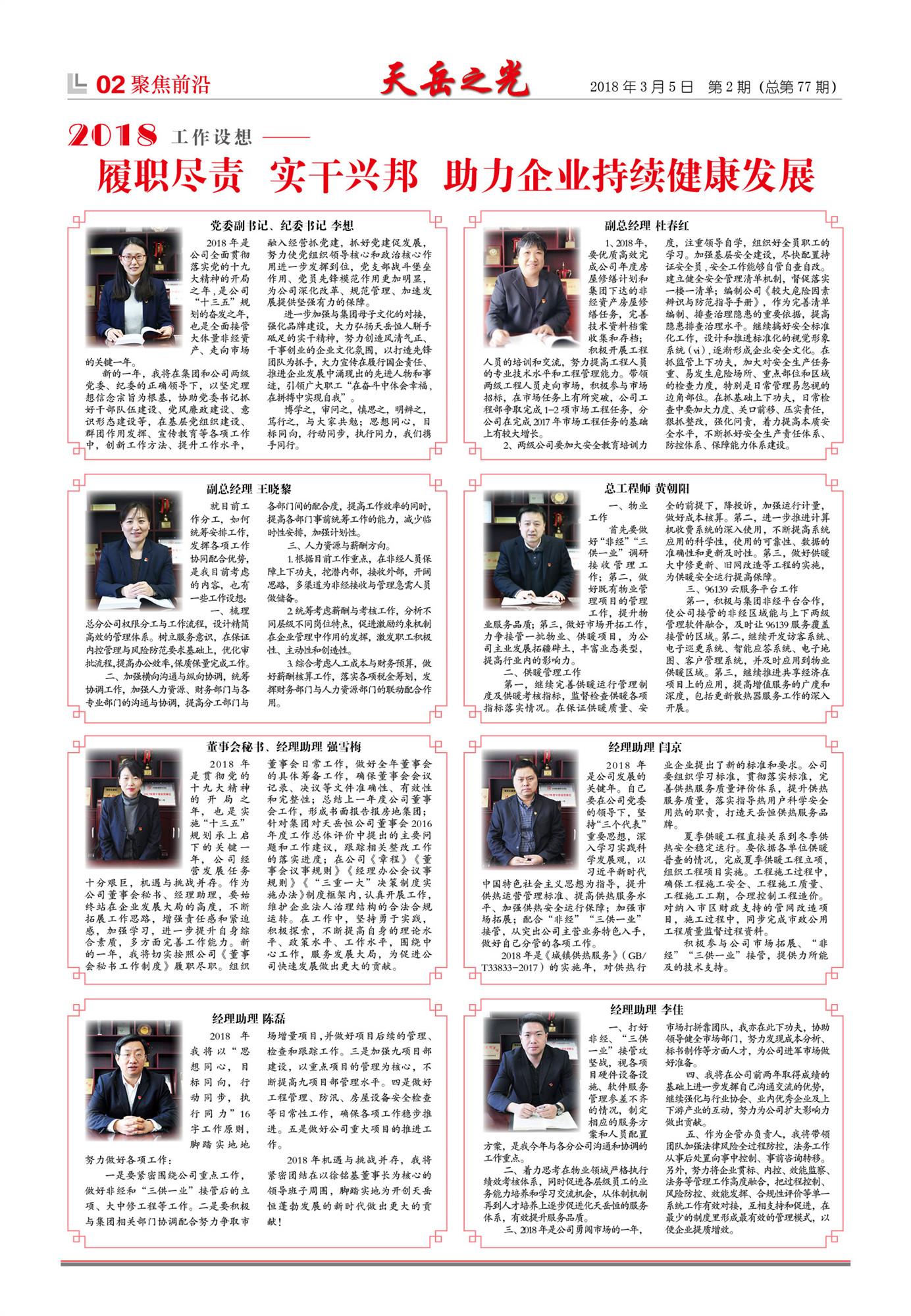 2-大赢家棋牌官网2月2