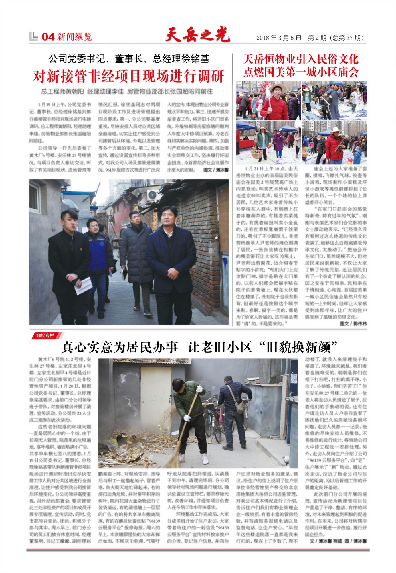 2-大赢家棋牌官网2月报纸4