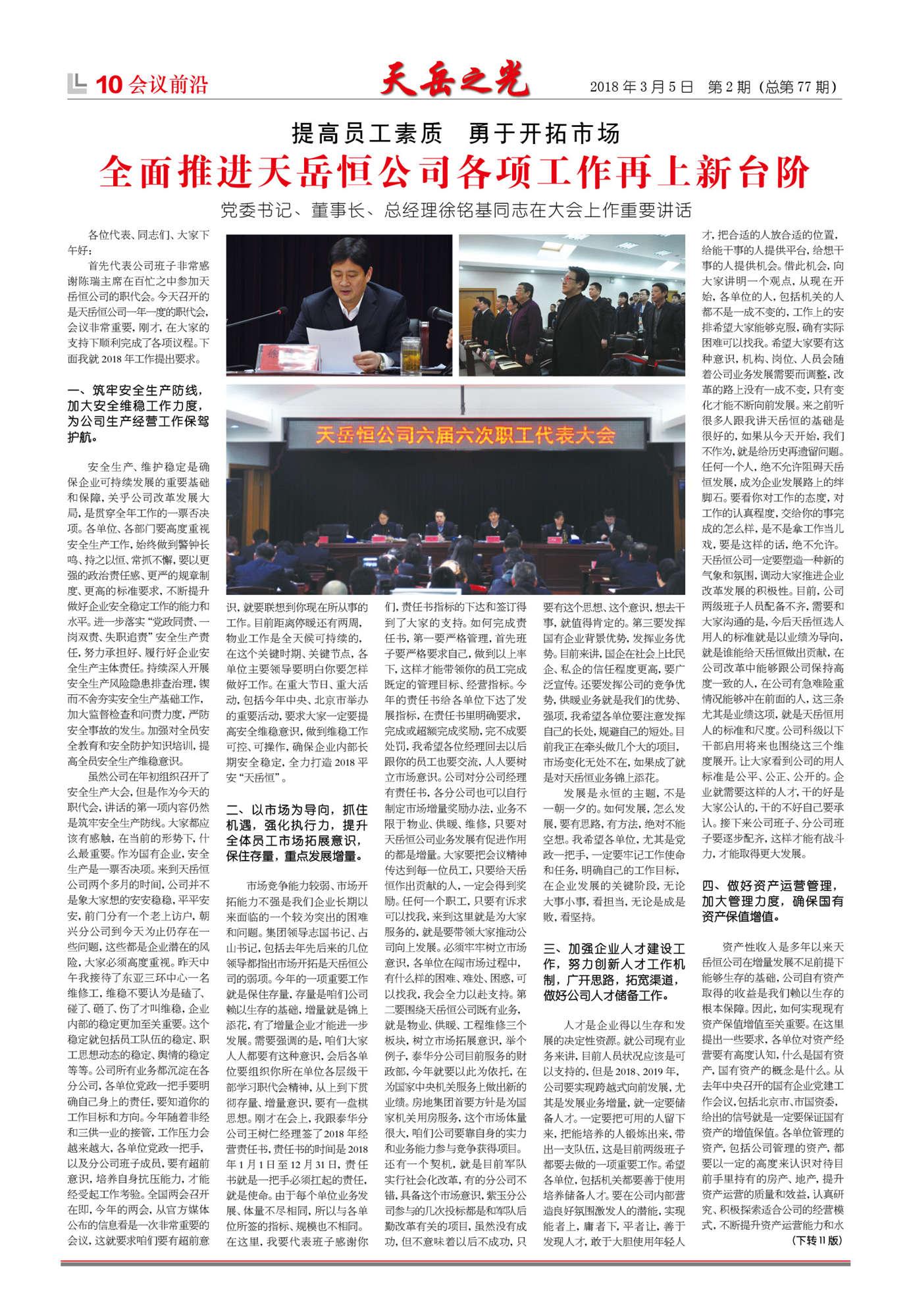 2-大赢家棋牌官网2月报纸最终10-2