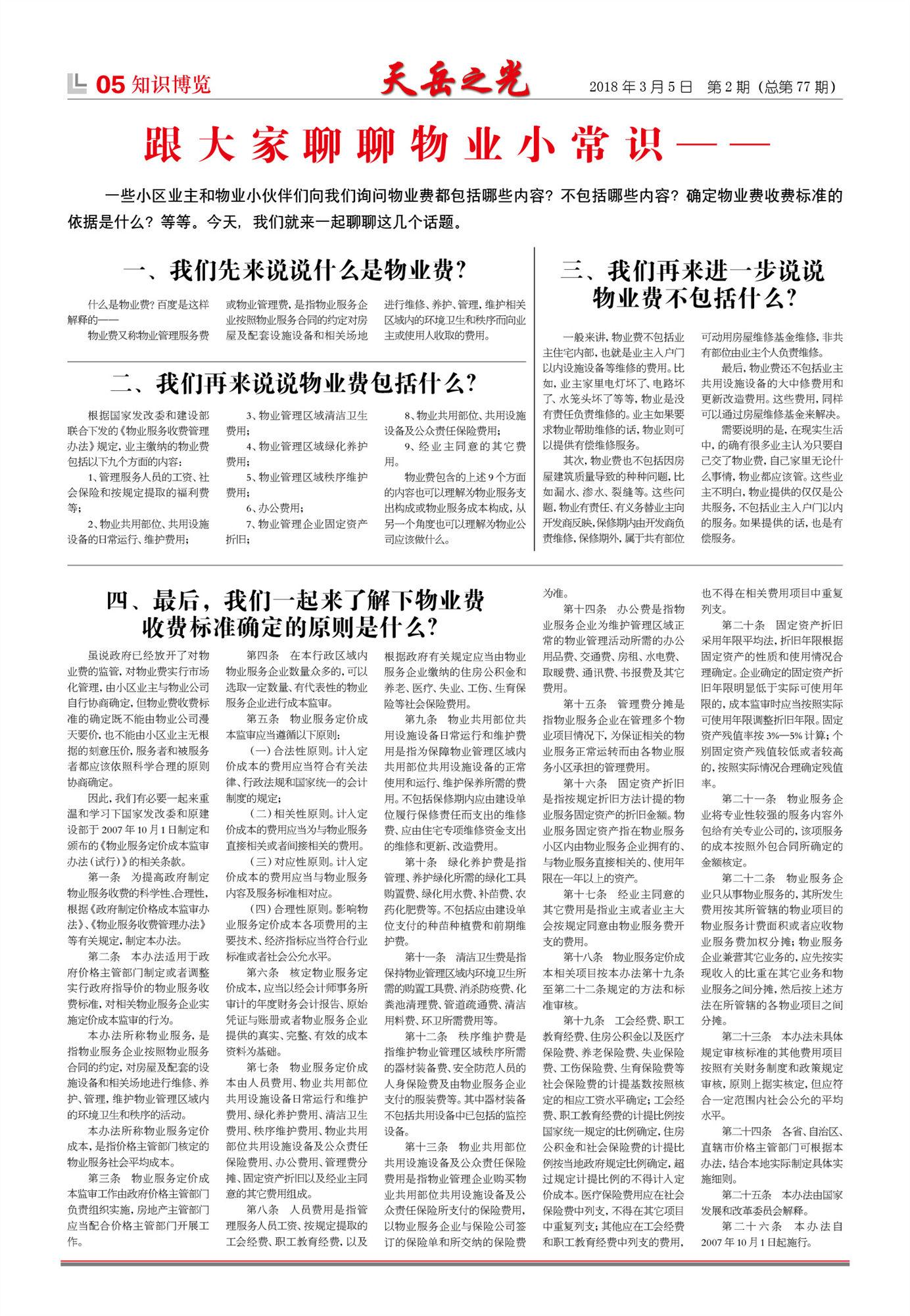 2-大赢家棋牌官网2月报纸最终5