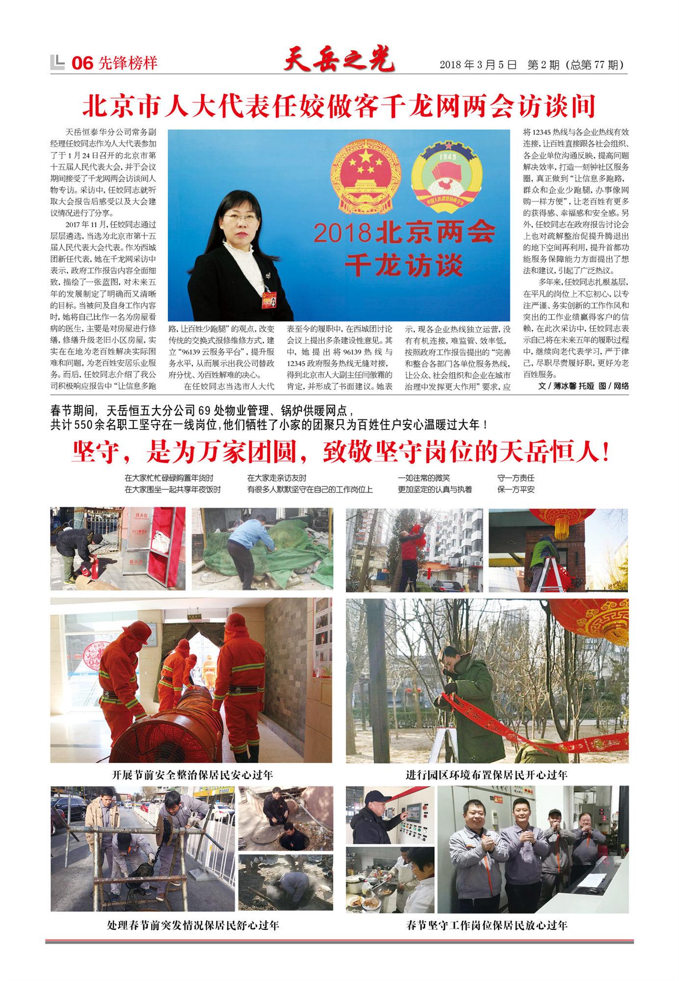2-大赢家棋牌官网2月报纸最终6