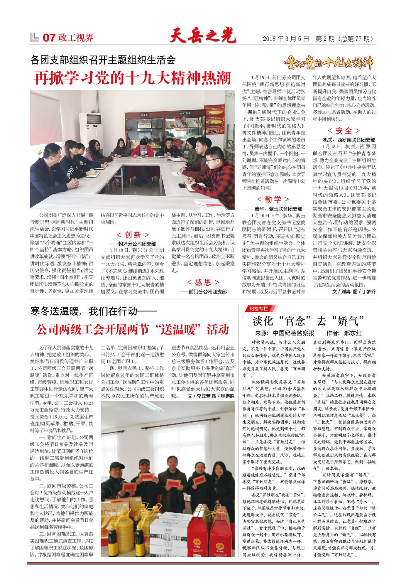 2-大赢家棋牌官网2月报纸最终7