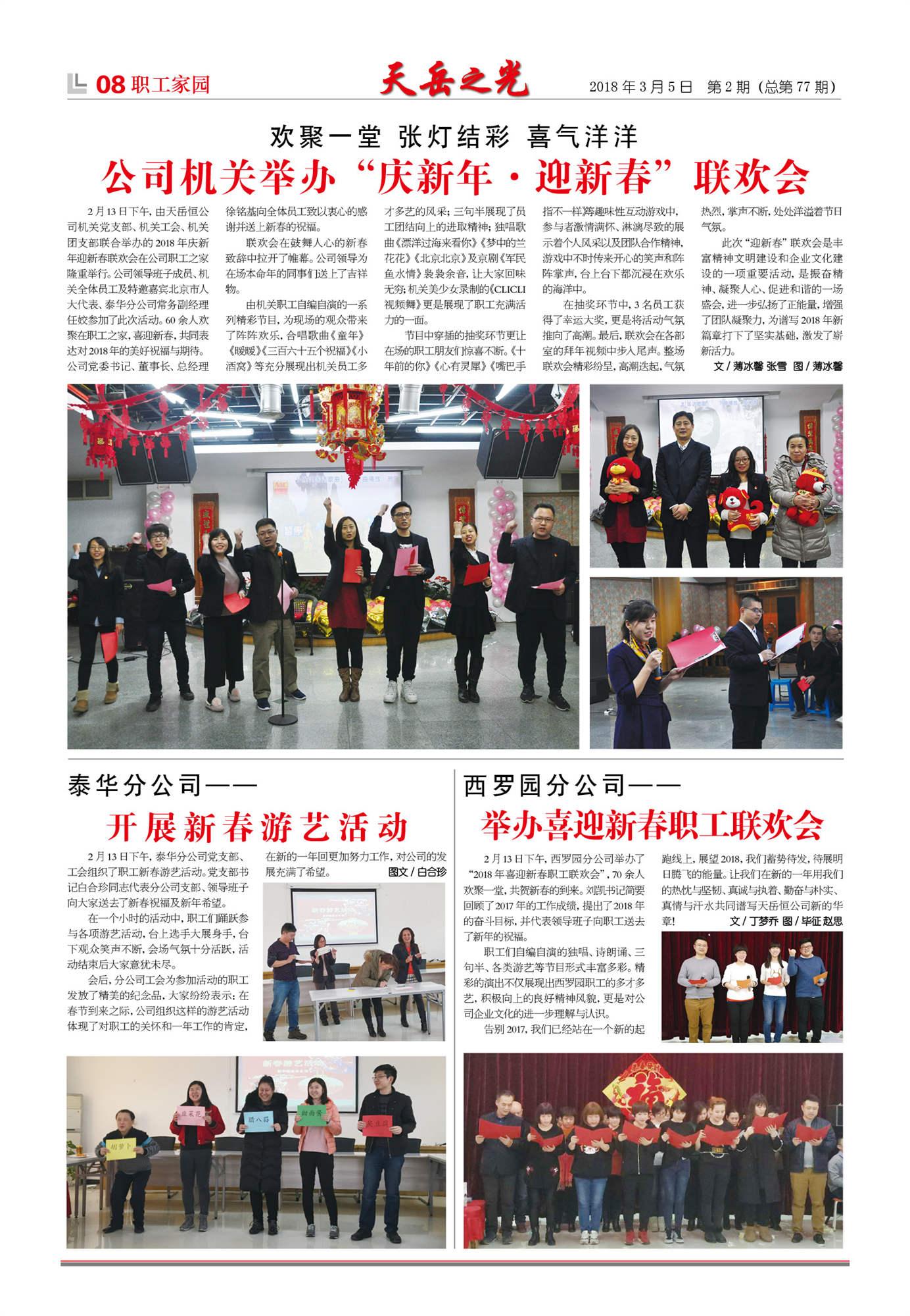 2-大赢家棋牌官网2月报纸最终8