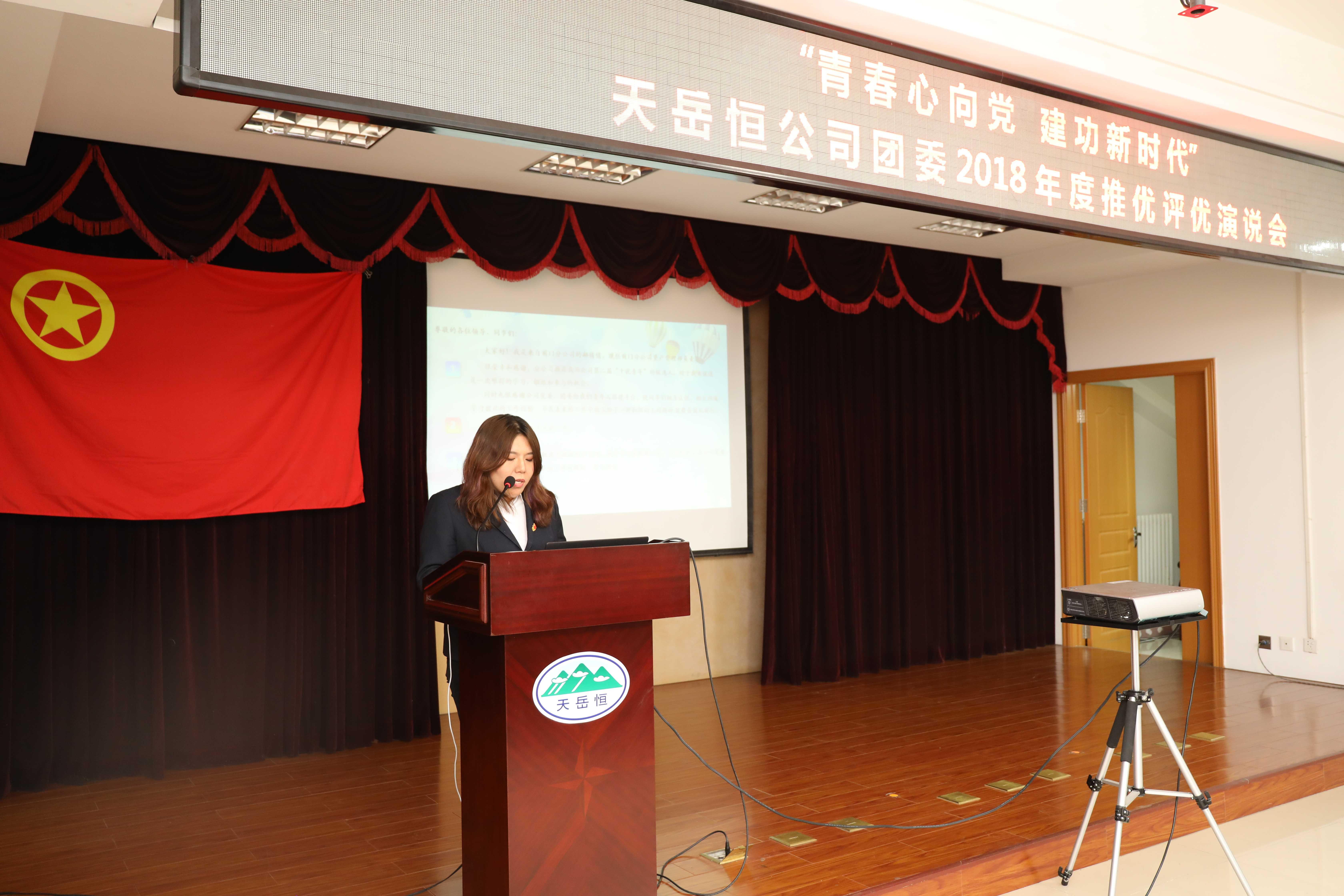 2018年度十优青年-7.前门分公司资产管理部郝倩倩