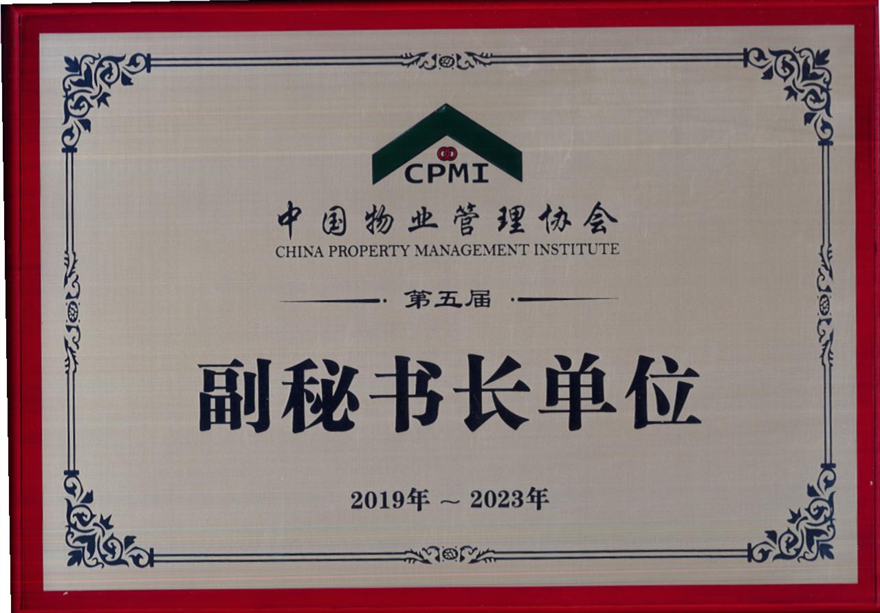 2019-2023副秘书长单位