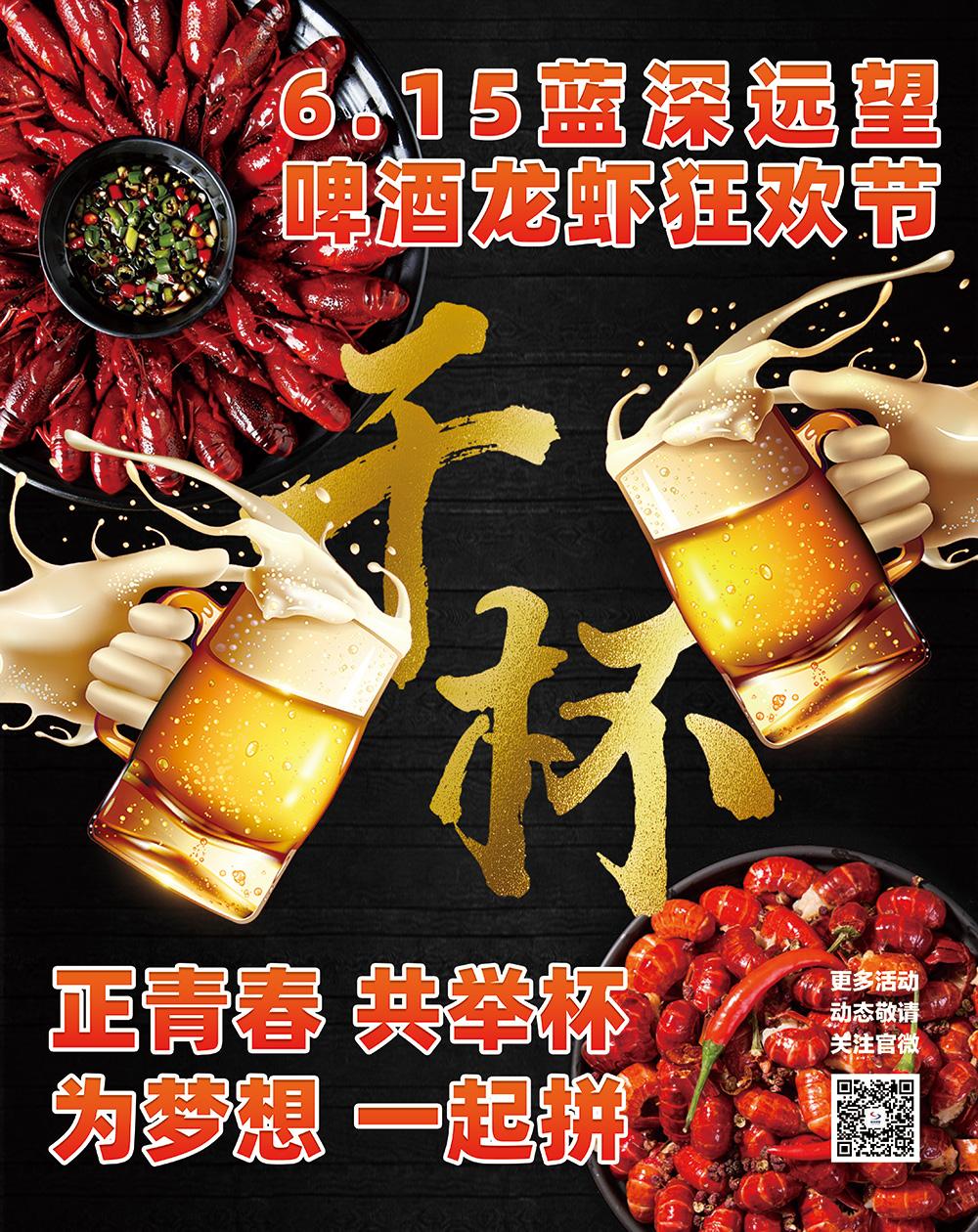啤酒龙虾节海报-web