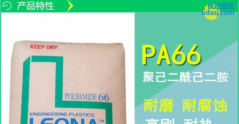 旭化成pa66_01