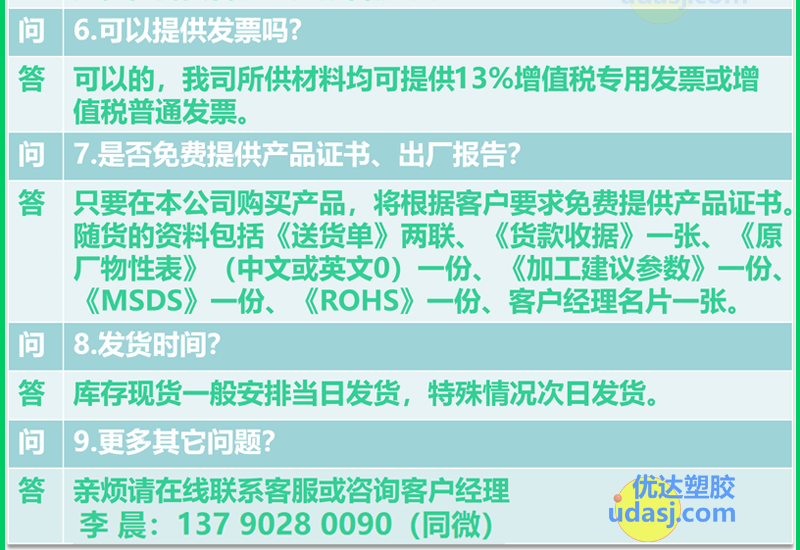 pps宝理_10