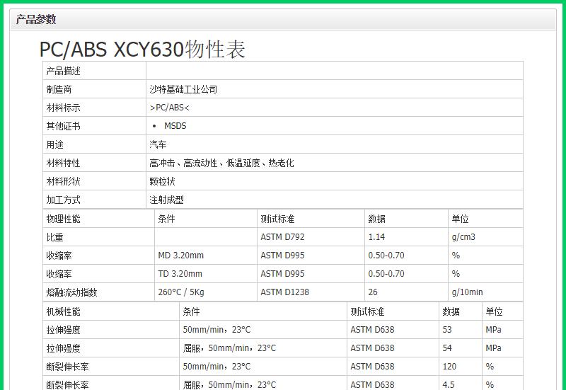 XCY630_01