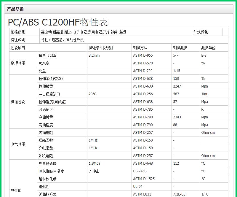 C1110HF_01