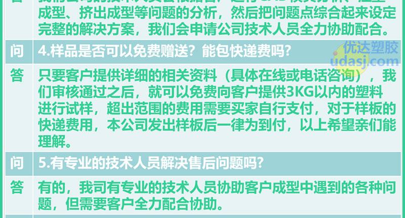 科思创PCABS_09