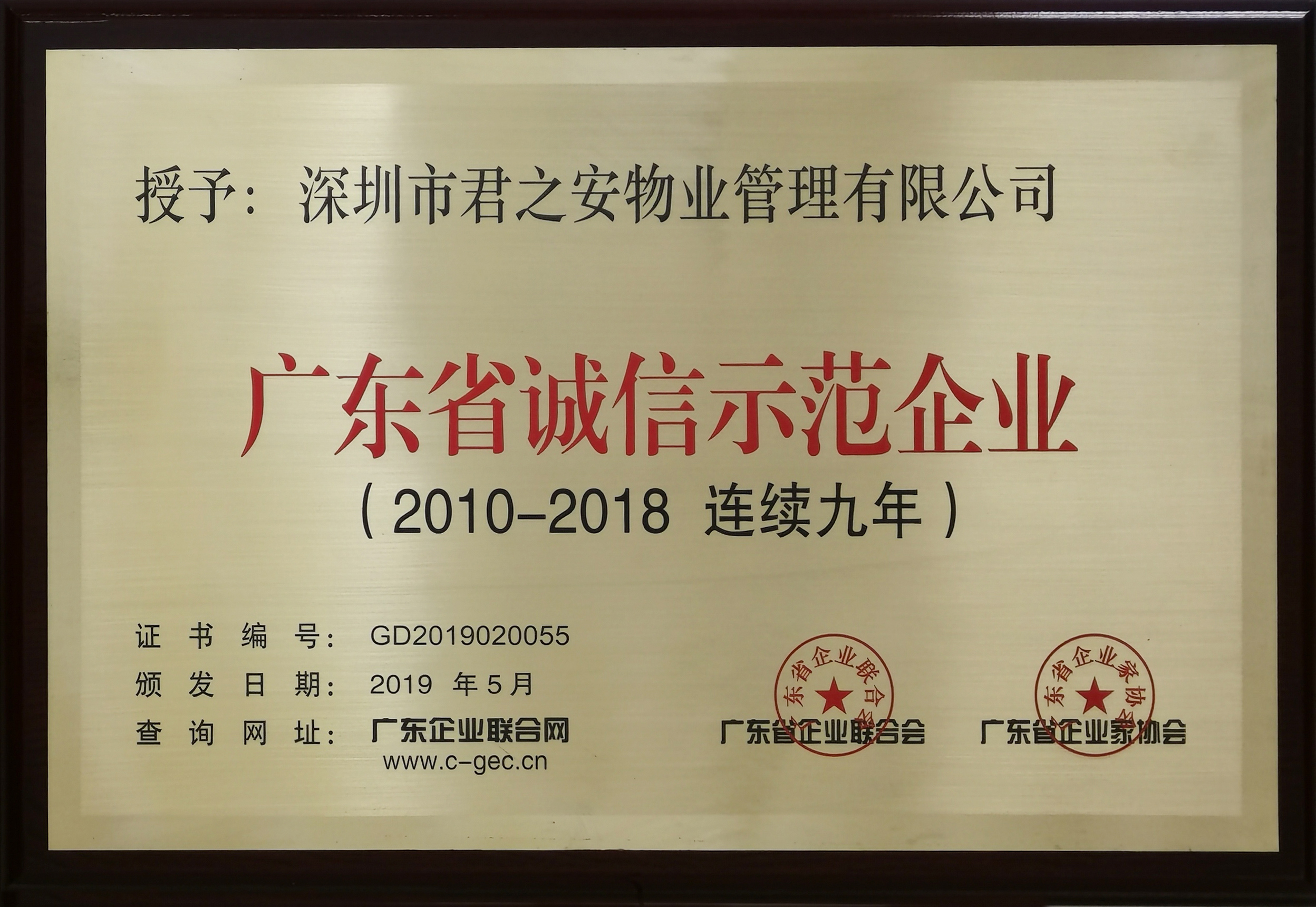 广东省诚信示范企业2010-2018连续九年