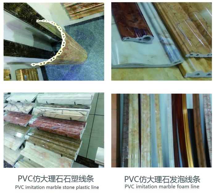 PVC仿大理石发泡线条生产线设备石塑线条生产线设备2