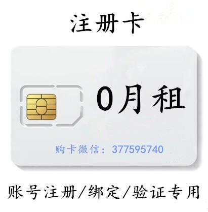 注册卡批发迎合时代发展潮流原因何在?