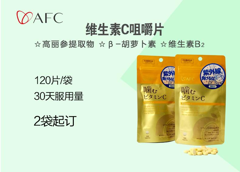 AFC维生素C咀嚼片