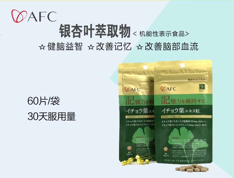 AFC银杏叶萃取物