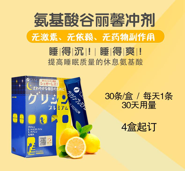 FINE氨基酸谷丽馨冲剂-柠檬味